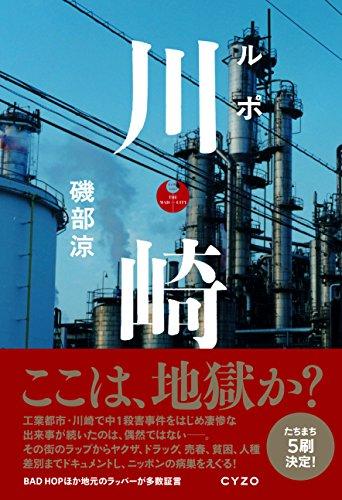 ラゾーナ川崎は川崎の本当の姿じゃないよ。川崎のダークサイドを紹介する『ルポ 川崎』