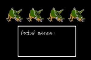 ドラゴン4匹