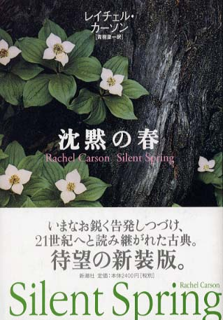 『沈黙の春』レイチェル・カーソン著 改めて読んだら伝え方が巧みすぎてまいった
